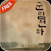 (무료소설)  군림천하 ▶ 무협소설, 베스트셀러