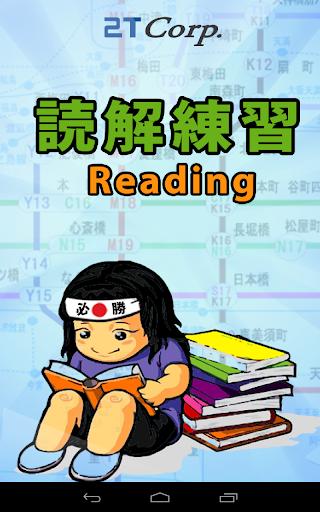 Reading -読解練習