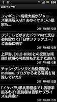 Screenshot of 芸能マッハ!!!
