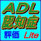 医療・介護者必携「ADL・認知症評価Lite」