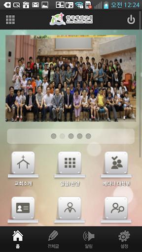 玩免費通訊APP|下載한국해양교회 app不用錢|硬是要APP
