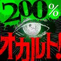 都市伝説オカルト研究会!謎と恐怖のミステリー大全集 icon
