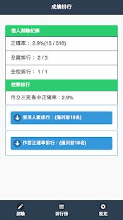玩教育App 103學測-英文考前衝刺500題免費 APP試玩
