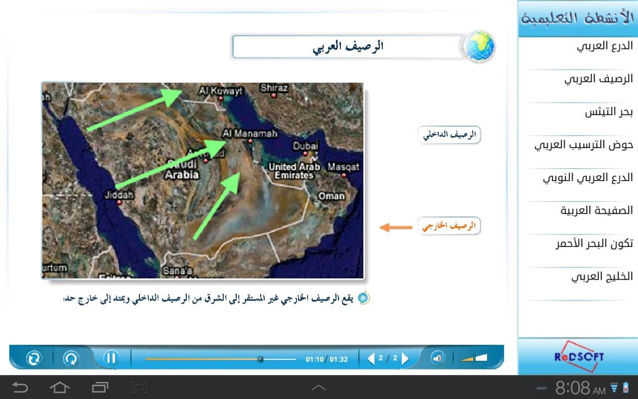 الجيولوجيا للمرحلة الثانويةGeo - screenshot