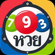 หวย สลาก เลขเด็ด ทำนายฝัน Thai Lotto