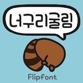 AaRacoonGulim™ Korean Flipfont