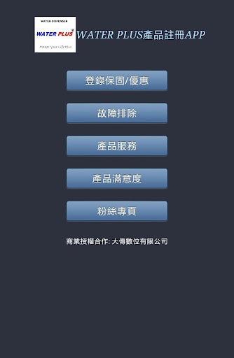 樂泉興業 WATER PLUS 保固註冊APP軟體
