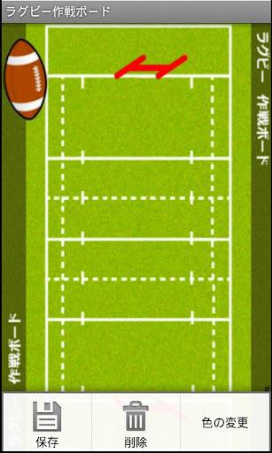 【免費運動App】ラグビー用作戦ボード-APP點子