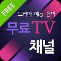 무료 티비 채널 - 드라마 예능 음악 무료TV 다시보기 icon