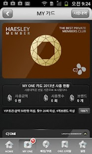 CJONE 카드 - screenshot thumbnail