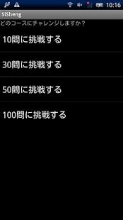 中国語 なぞって覚える声調練習アプリ SiSheng(四声)- スクリーンショットのサムネイル