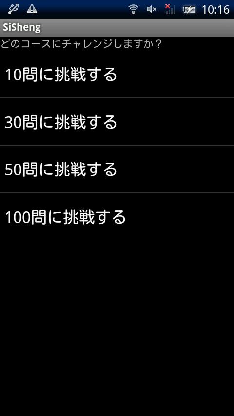 中国語 なぞって覚える声調練習アプリ SiSheng(四声)- スクリーンショット