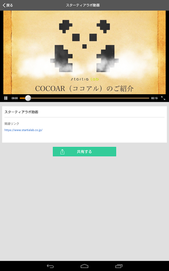 COCOAR- screenshot