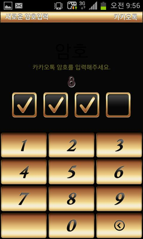KakaoTalk Theme : Black Gold- screenshot