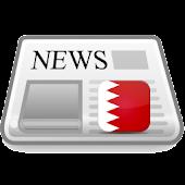 جرائد البحرين