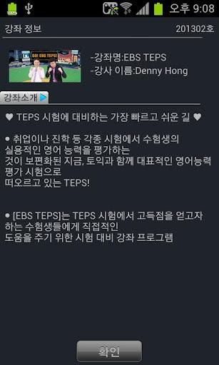 玩教育App|EBS FM TEPS(2013.2월호)免費|APP試玩