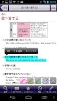 Screenshot of オーレックス英和・和英辞典  英会話TOEIC、英単語に辞書