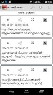 Malayalam News, Live TV + Anweshanam - náhled