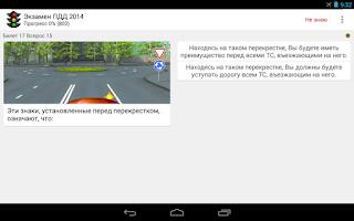 Screenshot of Экзамен ПДД 2015. Билеты.