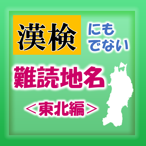 漢検にも出ない難読地名<東北編> 娛樂 App LOGO-硬是要APP