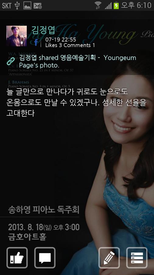 Link Cover-Locker for facebook - screenshot