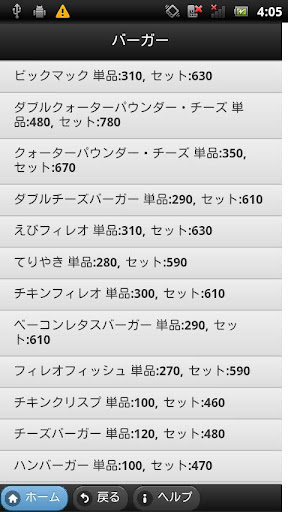 マックの価格表