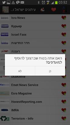 イスラエルの新聞とニュースのおすすめ画像3
