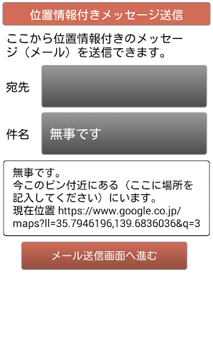 u58a8u7530u533au9632u707du30deu30c3u30d7 2.3.1 Windows u7528 3