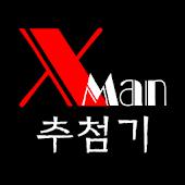 x맨 추첨기
