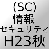 情報セキュリティSC過去問H23秋