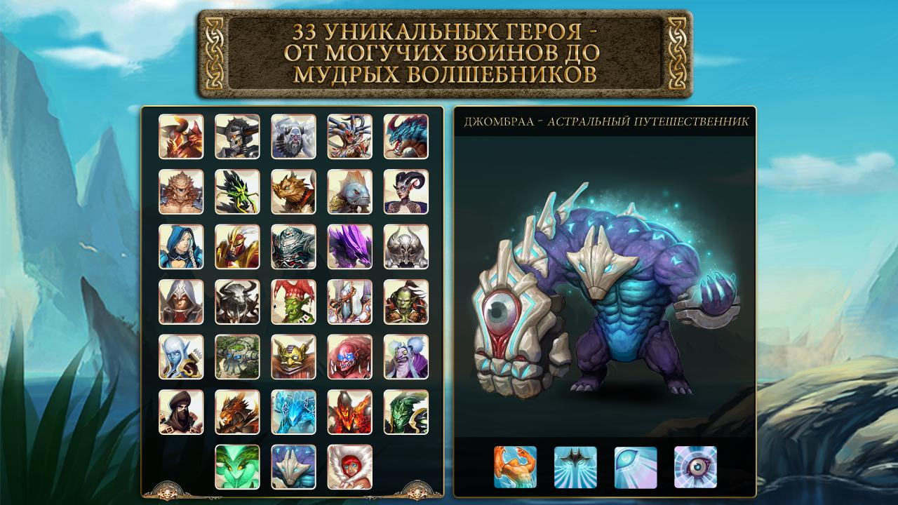 Heroes of Order & Chaos [v1.1.7] [RUS] [Игры для Android]