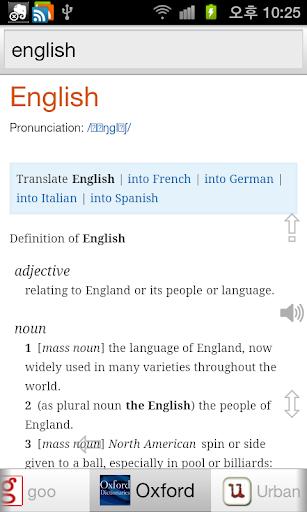 無料教育AppのAll英語辞書, English ⇔ Japanese|記事Game