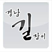 경남 길잡이