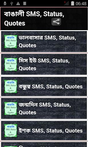 Bengali SMS Status Quotes 2015
