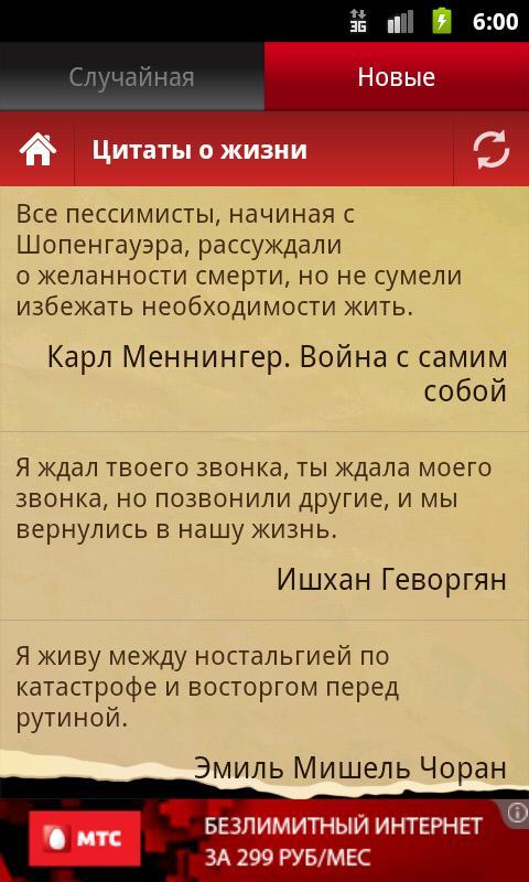 Цитаты и афоризмы- screenshot