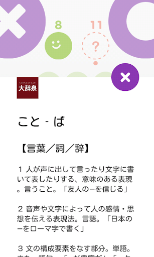 玩免費拼字APP|下載単語(たんご)を探索(たんさく)~たんたん~ app不用錢|硬是要APP