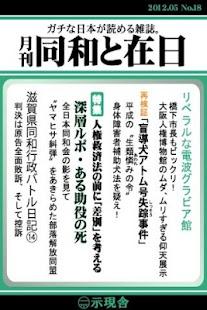 月刊「同和と在日」 2012年5月 示現舎 電子雑誌- screenshot thumbnail