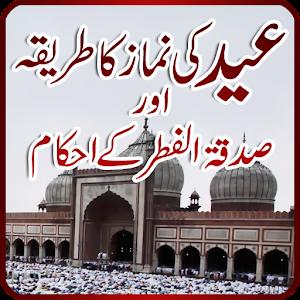 how to read farz namaz step by step