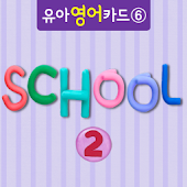 유아영어카드6_ School Ⅱ