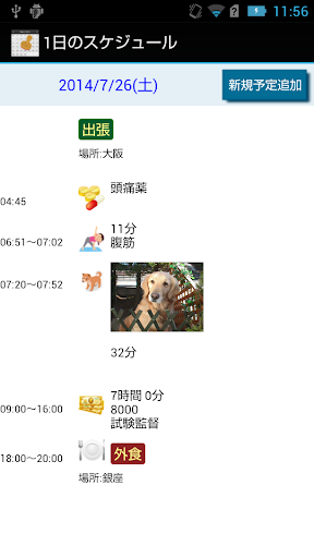 Stamp Calendar(u30b9u30bfu30f3u30d7 u30abu30ecu30f3u30c0u30fc) 2.0.1 Windows u7528 2