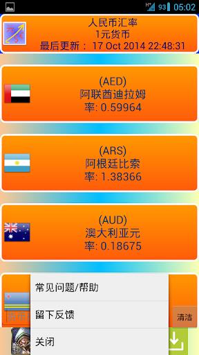 中国人民币汇率和换算