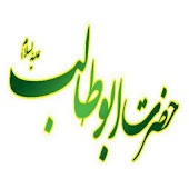Hazrat Abo Talib(a.s)Quiz