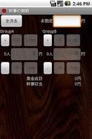Screenshot of 幹事の割勘