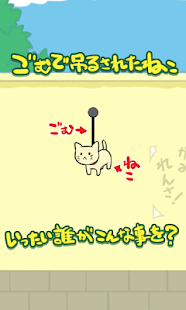 GOMUNEKO - swing a strange cat- screenshot thumbnail