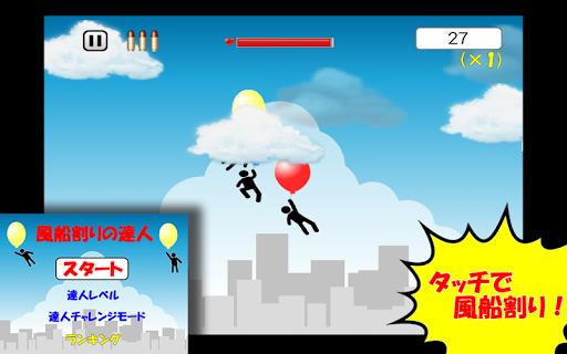 游戏大师气球分配