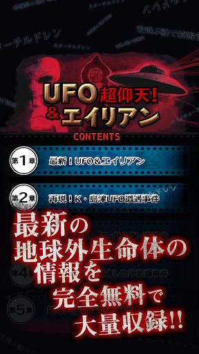 【激ヤバ】地球外生命体の全て UFO&エイリアンの都市伝説!