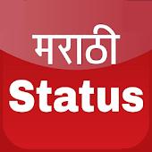 Marathi Status for WhatsApp