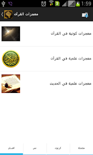 Miracles of َQuran- screenshot thumbnail