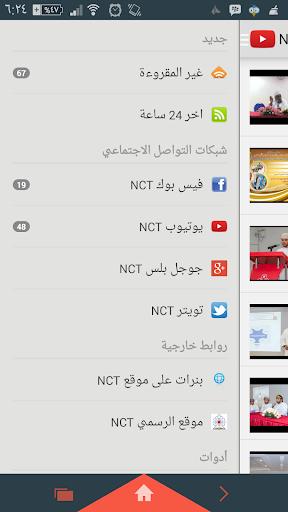 NCT news NCT اخبار