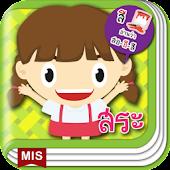 แบบฝึกอ่านภาษาไทย ประสมสระ
